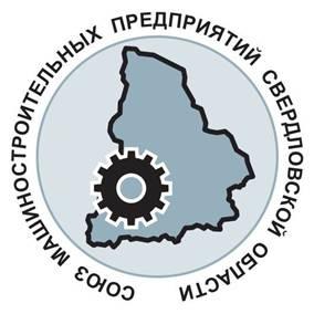 Союз машиностроительных предприятий Свердловской области